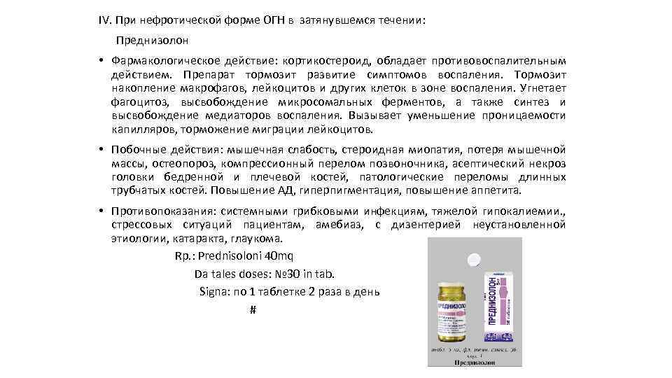 IV. При нефротической форме ОГН в затянувшемся течении: Преднизолон • Фармакологическое действие: кортикостероид, обладает
