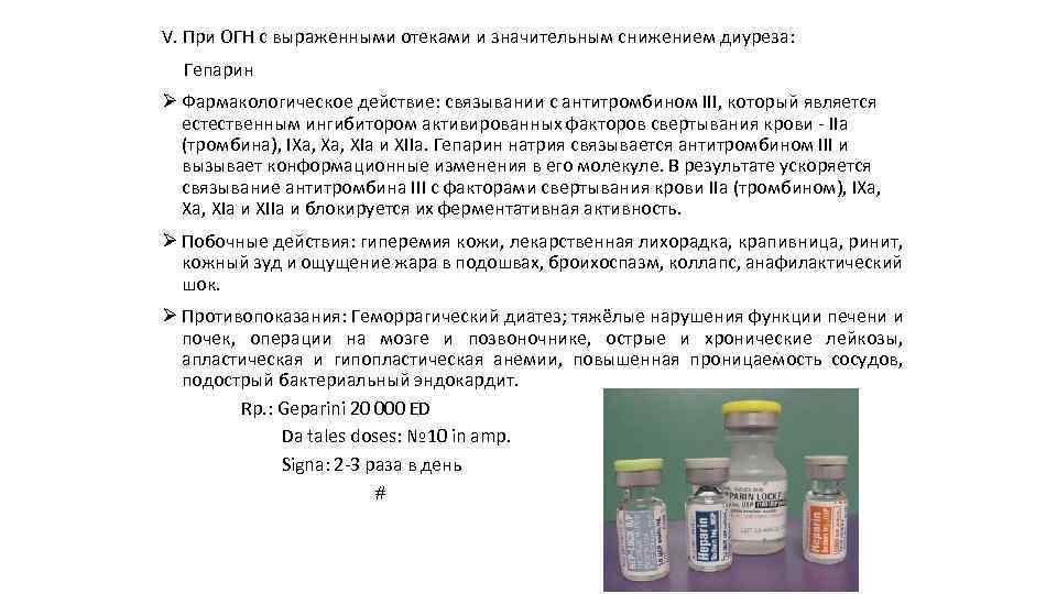 V. При ОГН с выраженными отеками и значительным снижением диуреза: Гепарин Ø Фармакологическое действие: