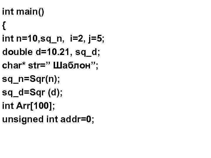 "int main() { int n=10, sq_n, i=2, j=5; double d=10. 21, sq_d; char* str="""