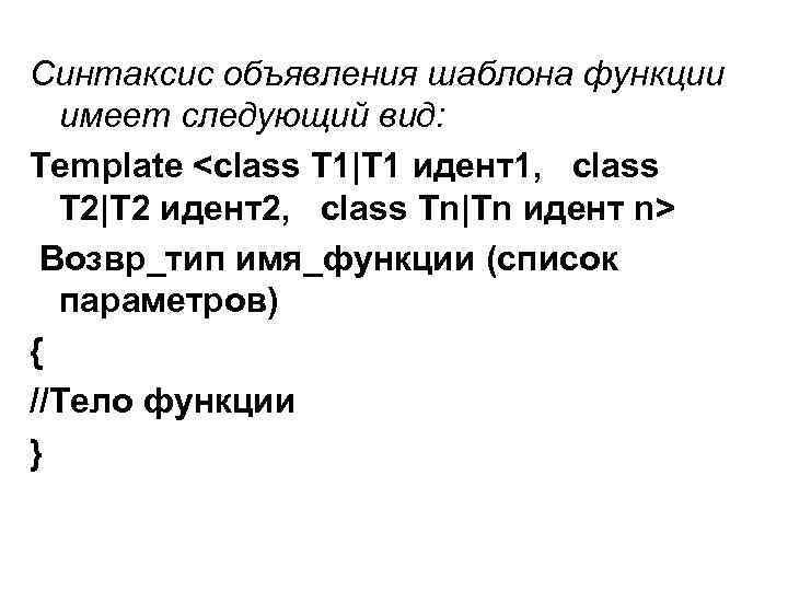 Синтаксис объявления шаблона функции имеет следующий вид: Template <class T 1|T 1 идент1, class