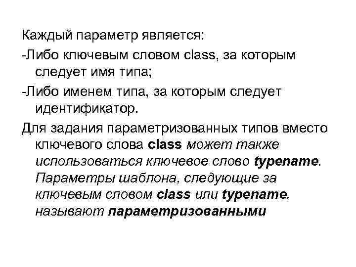 Каждый параметр является: -Либо ключевым словом class, за которым следует имя типа; -Либо именем