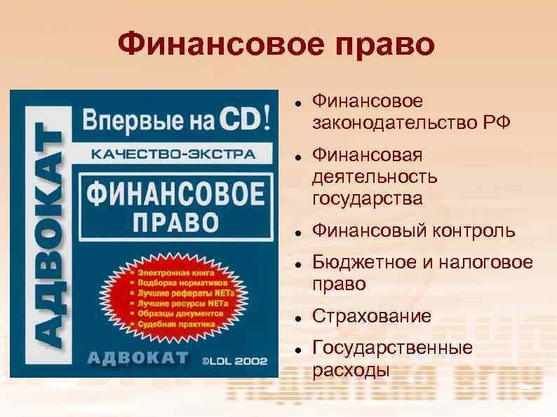 Финансовое право Финансовое законодательство РФ Финансовая деятельность государства Финансовый контроль Бюджетное и налоговое право