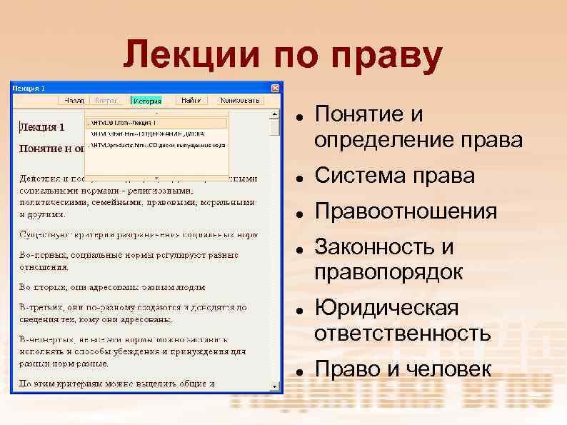 Лекции по праву Понятие и определение права Система права Правоотношения Законность и правопорядок Юридическая