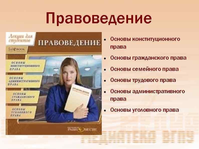 Правоведение Основы конституционного права Основы гражданского права Основы семейного права Основы трудового права Основы