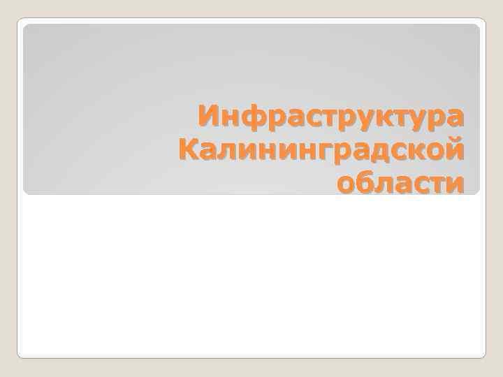 Инфраструктура Калининградской области
