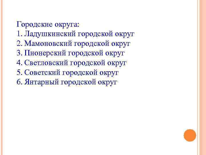 Городские округа: 1. Ладушкинский городской округ 2. Мамоновский городской округ 3. Пионерский городской округ