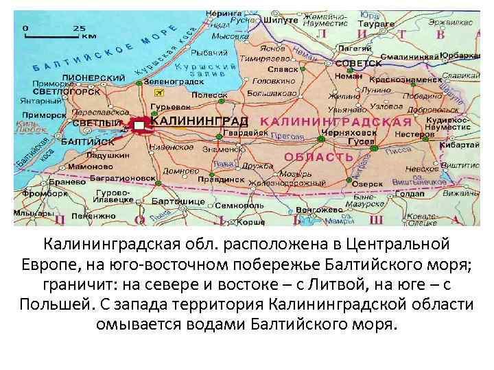 Калининградская обл. расположена в Центральной Европе, на юго-восточном побережье Балтийского моря; граничит: на севере