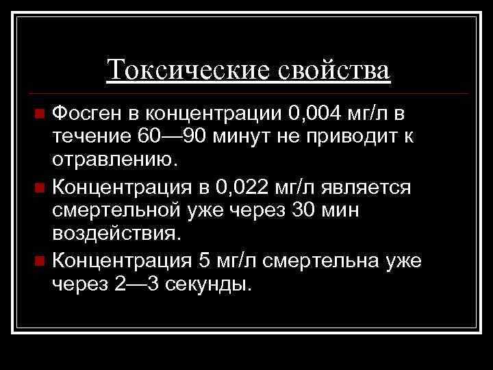 Токсические свойства Фосген в концентрации 0, 004 мг/л в течение 60— 90 минут не