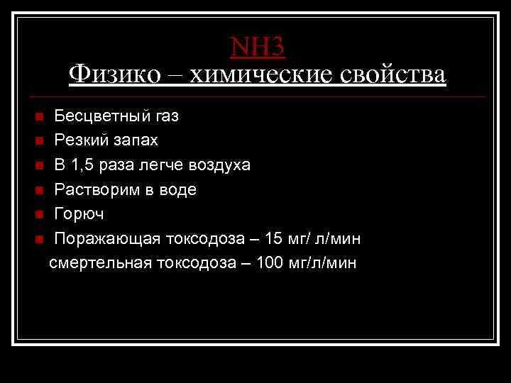 NH 3 Физико – химические свойства Бесцветный газ n Резкий запах n В 1,
