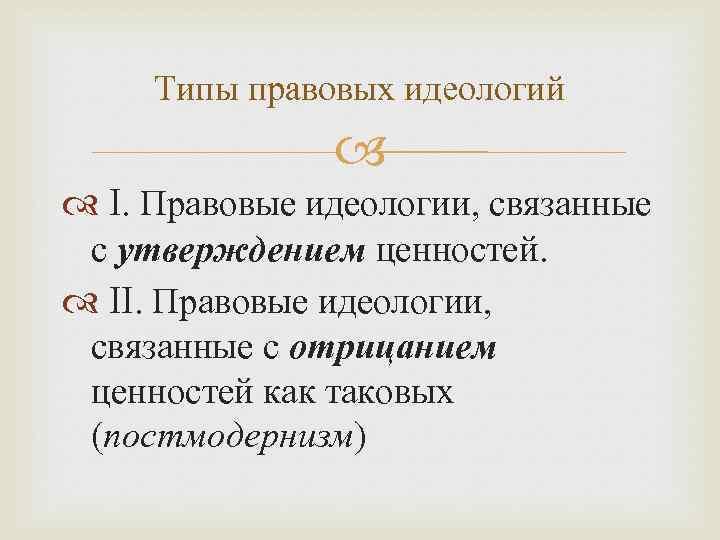Типы правовых идеологий I. Правовые идеологии, связанные с утверждением ценностей. II. Правовые идеологии, связанные