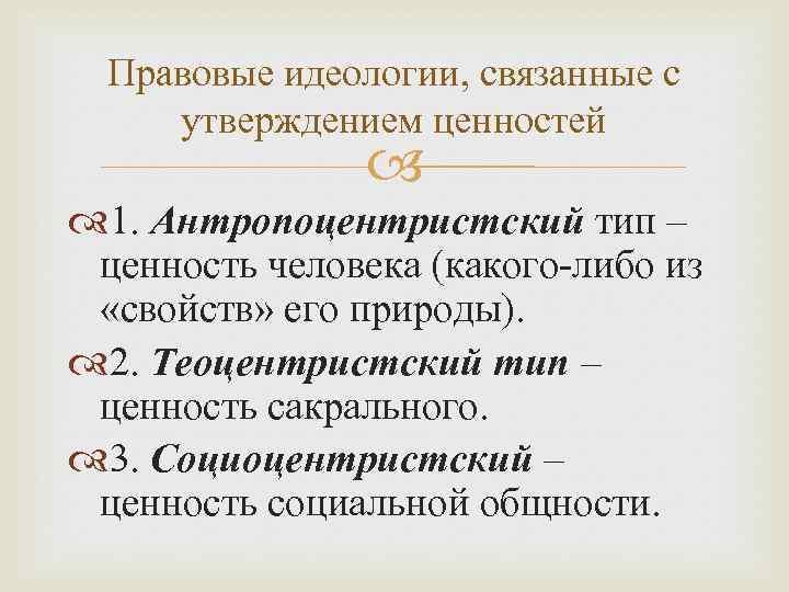 Правовые идеологии, связанные с утверждением ценностей 1. Антропоцентристский тип – ценность человека (какого-либо из
