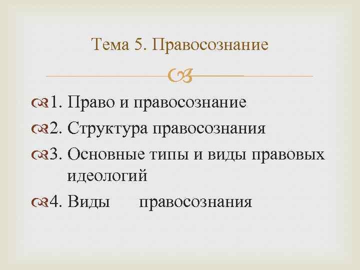 Тема 5. Правосознание 1. Право и правосознание 2. Структура правосознания 3. Основные типы и