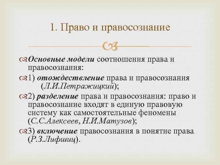 1. Право и правосознание Основные модели соотношения права и правосознания: 1) отождествление права и