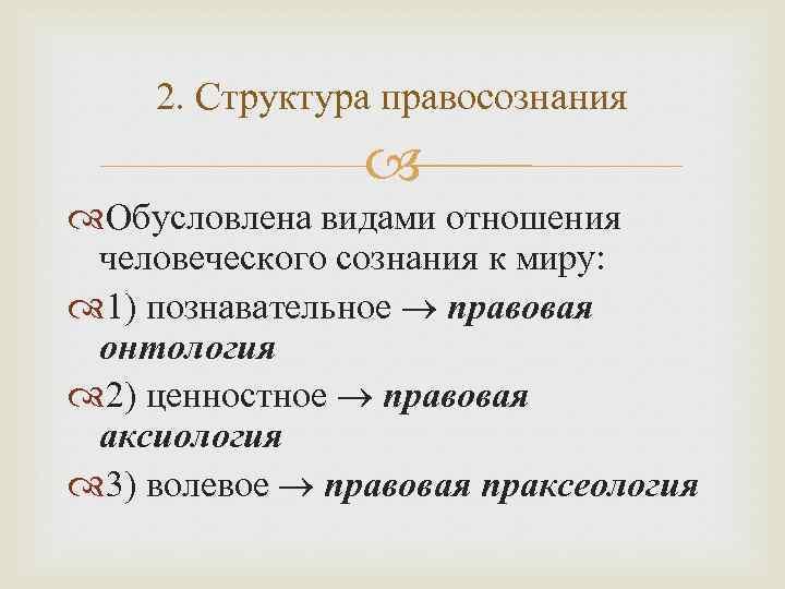 2. Структура правосознания Обусловлена видами отношения человеческого сознания к миру: 1) познавательное правовая онтология