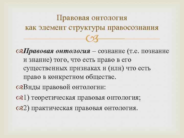 Правовая онтология как элемент структуры правосознания Правовая онтология – сознание (т. е. познание и