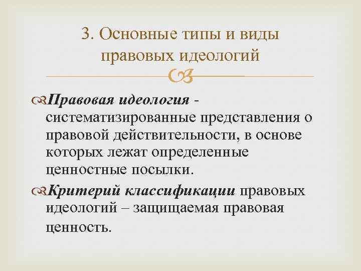 3. Основные типы и виды правовых идеологий Правовая идеология систематизированные представления о правовой действительности,