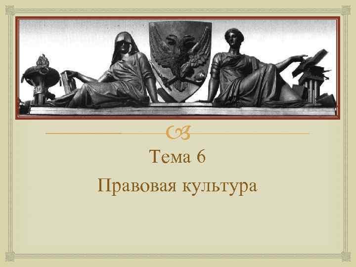Тема 6 Правовая культура