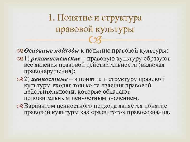 1. Понятие и структура правовой культуры Основные подходы к понятию правовой культуры: 1) релятивистские