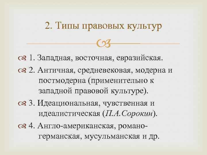 2. Типы правовых культур 1. Западная, восточная, евразийская. 2. Античная, средневековая, модерна и постмодерна