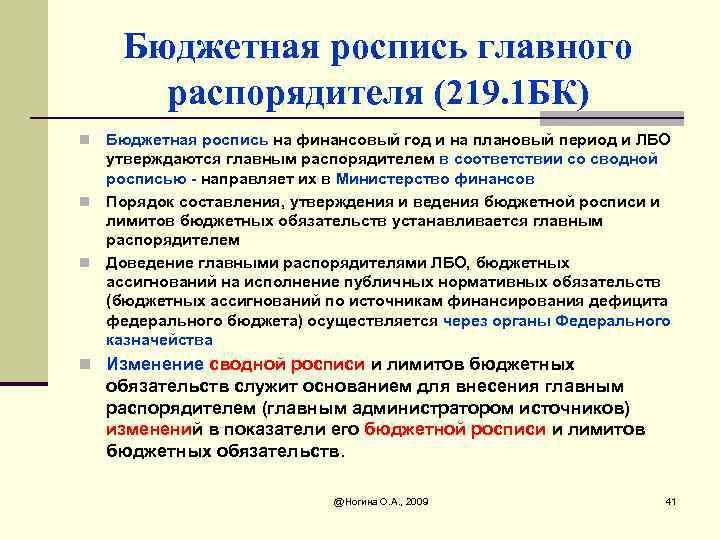 Приказ Минфина РФ от N 112н Об общих требованиях к порядку