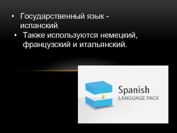 • Государственный язык - испанский. • Также используются немецкий, французский и итальянский.