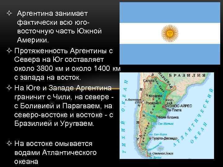 ² Аргентина занимает фактически всю юговосточную часть Южной Америки. ² Протяженность Аргентины с Севера