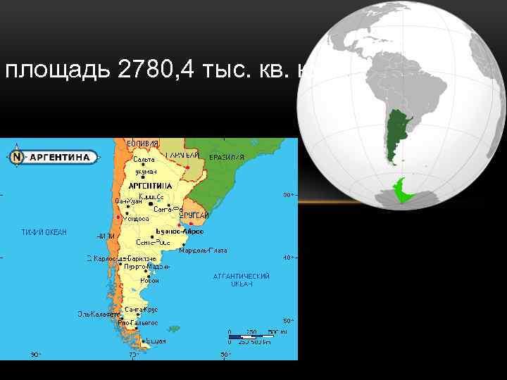 площадь 2780, 4 тыс. кв. км