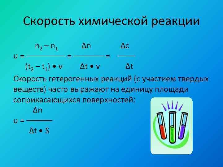 Скорость химической реакции n 2 – n 1 Δn Δс υ = ––––––– =