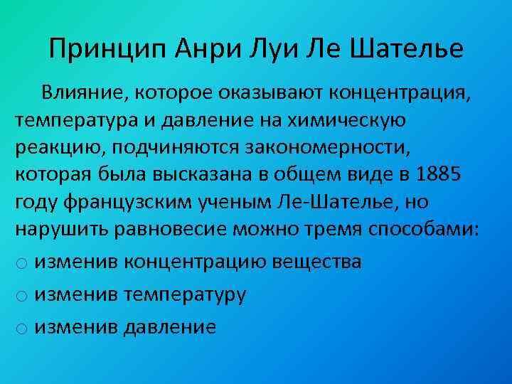 Принцип Анри Луи Ле Шателье Влияние, которое оказывают концентрация, температура и давление на химическую
