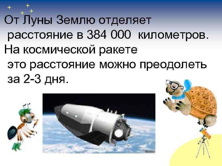 От Луны Землю отделяет расстояние в 384 000 километров. На космической ракете это расстояние