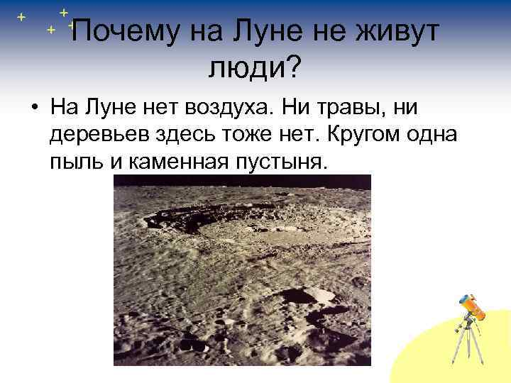Почему на Луне не живут люди? • На Луне нет воздуха. Ни травы, ни