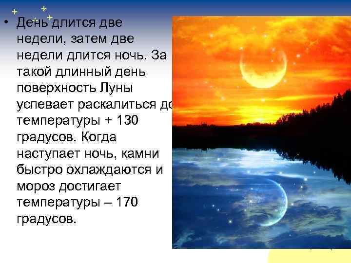 • День длится две недели, затем две недели длится ночь. За такой длинный