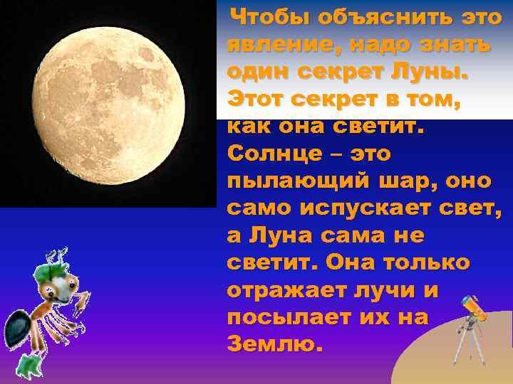 Чтобы объяснить это явление, надо знать один секрет Луны. Этот секрет в том, как
