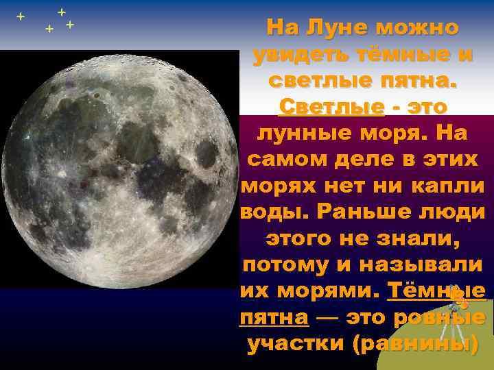 На Луне можно увидеть тёмные и светлые пятна. Светлые - это лунные моря. На