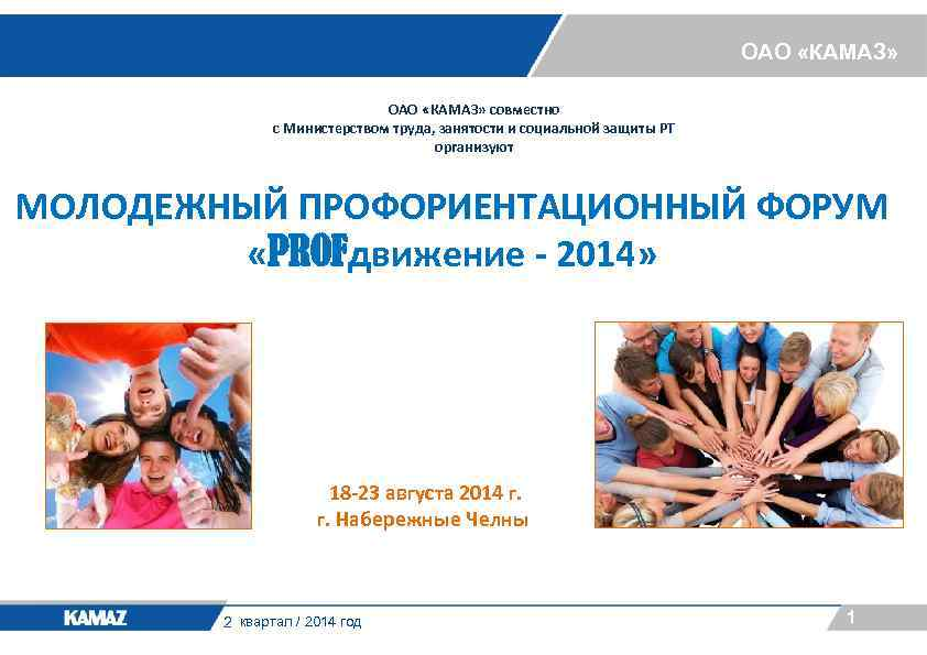 ОАО «КАМАЗ» совместно с Министерством труда, занятости и социальной защиты РТ организуют МОЛОДЕЖНЫЙ ПРОФОРИЕНТАЦИОННЫЙ