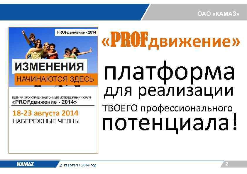 ОАО «КАМАЗ» «PROFдвижение» платформа для реализации ТВОЕГО профессионального потенциала! 2 квартал / 2014 год
