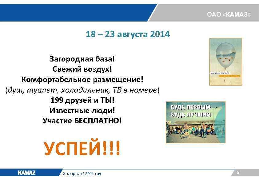 ОАО «КАМАЗ» 18 – 23 августа 2014 Загородная база! Свежий воздух! Комфортабельное размещение! (душ,