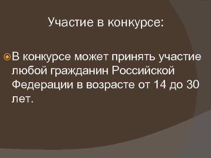 Участие в конкурсе: В конкурсе может принять участие любой гражданин Российской Федерации в возрасте