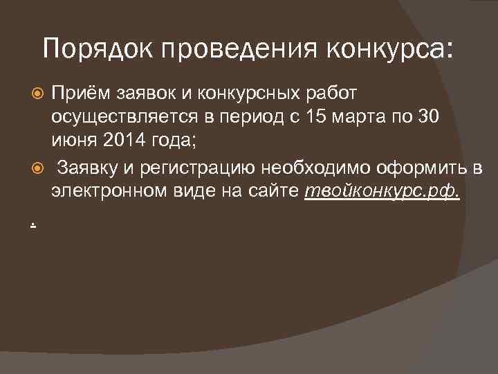 Порядок проведения конкурса: Приём заявок и конкурсных работ осуществляется в период с 15 марта