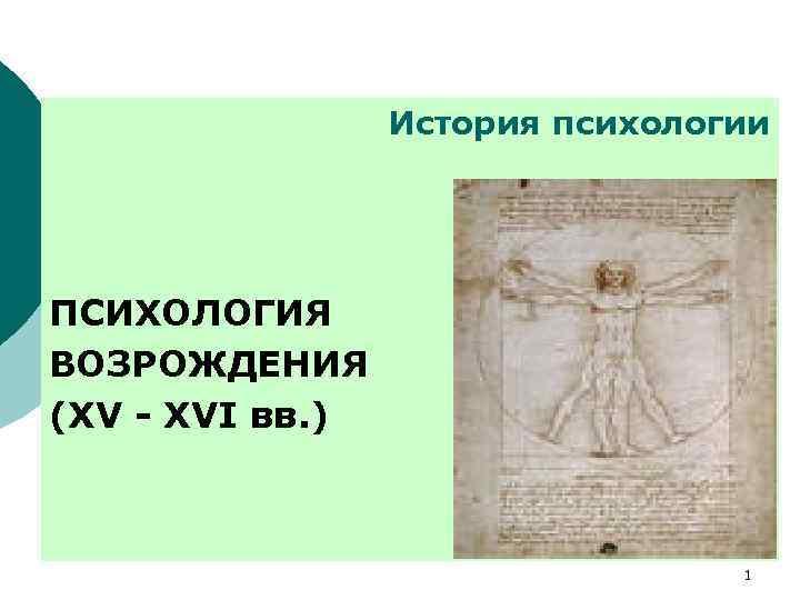 История психологии ПСИХОЛОГИЯ ВОЗРОЖДЕНИЯ (XV - XVI вв. ) 1