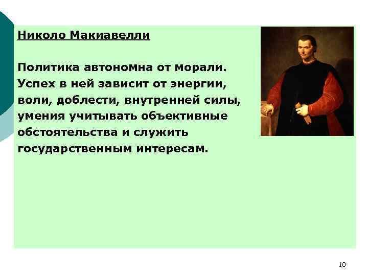 Николо Макиавелли Политика автономна от морали. Успех в ней зависит от энергии, воли, доблести,