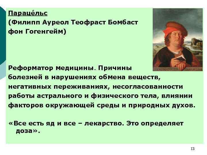 Параце льс (Филипп Ауреол Теофраст Бомбаст фон Гогенгейм) Реформатор медицины. Причины болезней в нарушениях