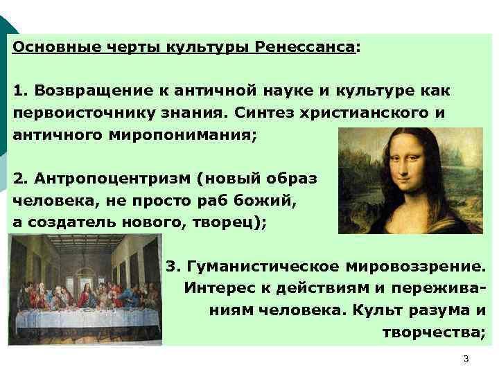 Основные черты культуры Ренессанса: 1. Возвращение к античной науке и культуре как первоисточнику знания.