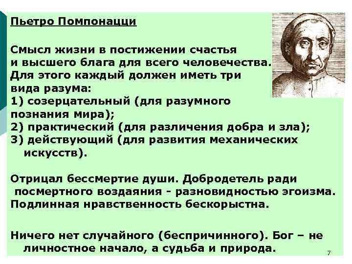 Пьетро Помпонацци Смысл жизни в постижении счастья и высшего блага для всего человечества. Для