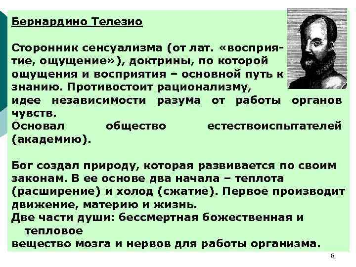 Бернардино Телезио Сторонник сенсуализма (от лат. «восприятие, ощущение» ), доктрины, по которой ощущения и