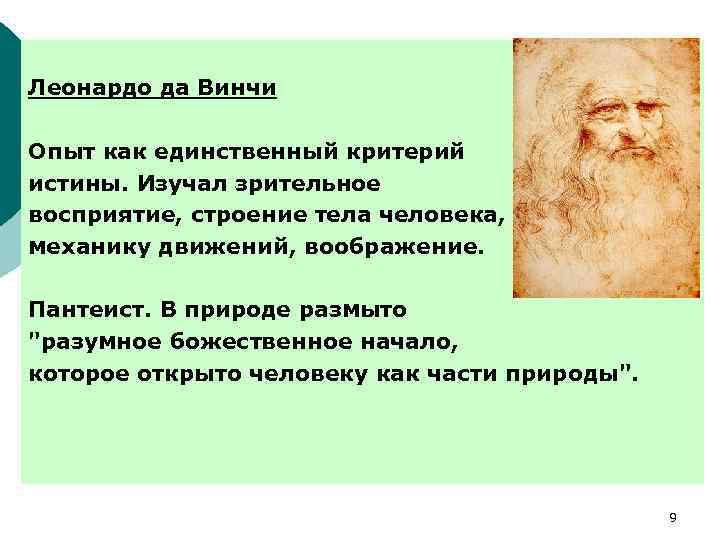 Леонардо да Винчи Опыт как единственный критерий истины. Изучал зрительное восприятие, строение тела человека,
