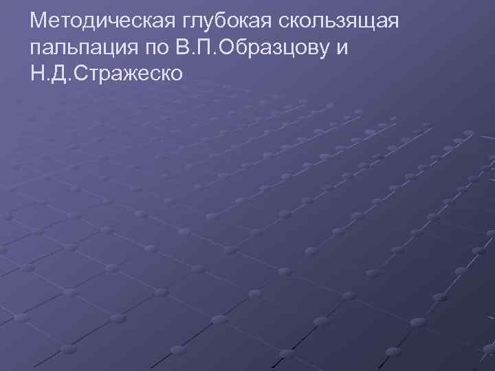 Методическая глубокая скользящая пальпация по В. П. Образцову и Н. Д. Стражеско