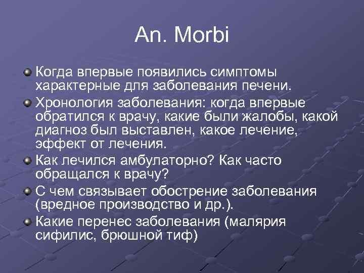 An. Morbi Когда впервые появились симптомы характерные для заболевания печени. Хронология заболевания: когда впервые