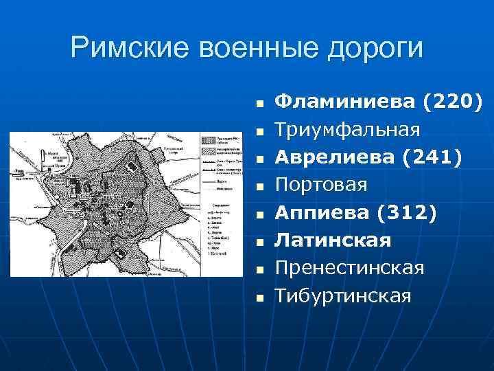 Римские военные дороги n n n n Фламиниева (220) Триумфальная Аврелиева (241) Портовая Аппиева