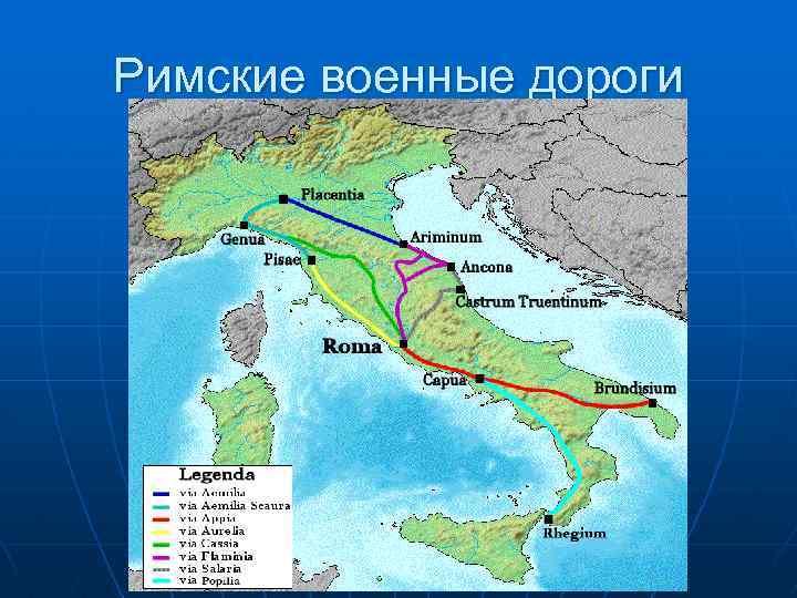 Римские военные дороги